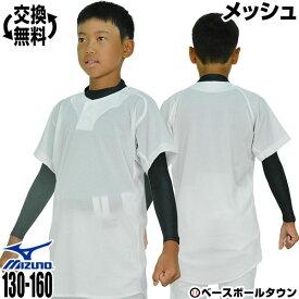 40%OFF 最大10%引クーポン 野球 ユニフォームシャツ ミズノ ジュニア練習用シャツ メッシュ セミハーフボタンタイプ ホワイト 12JC8F8901 メール便可 少年用 練習着 ウェア アウトレット
