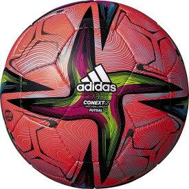 あす楽 アディダス フットサルボール FIFA2021 コネクト21 フットサル3号球 検定球 公式試合レプリカ別色モデル 手縫い 赤色 AFF331R
