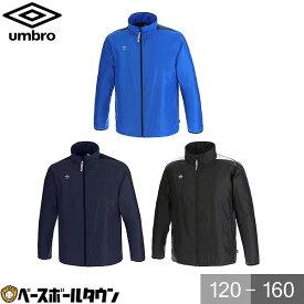 最大10%引クーポン UMBRO(アンブロ) サッカー ウインドウェア JR インシュレーションピステジャケット UUJQJF44 ウィンドブレーカー