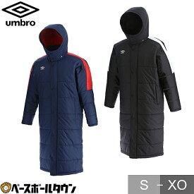 最大10%引クーポン UMBRO(アンブロ) サッカー ウインドウェア TR ロングパデッドコート UUUQJK33 ベンチコート 防寒