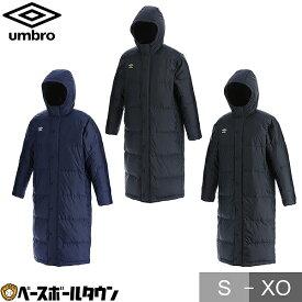 最大10%引クーポン UMBRO(アンブロ) サッカー ウインドウェア TR ロングダウンコート UUUQJK49 防寒 ベンチコート ジャケット