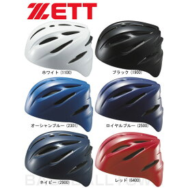 20%OFF 最大10%引クーポン ゼット 軟式 捕手用ヘルメット キャッチャー用 BHL40R