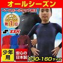 最大5%引クーポン ネコポス可 日本製!野球用品 SSK フィットアンダーシャツ ローネック 丸首 ハイネック 長袖 ジュ…