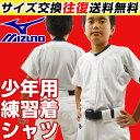 最大10%引クーポン ミズノ 野球用練習着 ユニフォーム メッシュシャツ ジュニア 少年用 52MJ788 あす楽 P5_REN