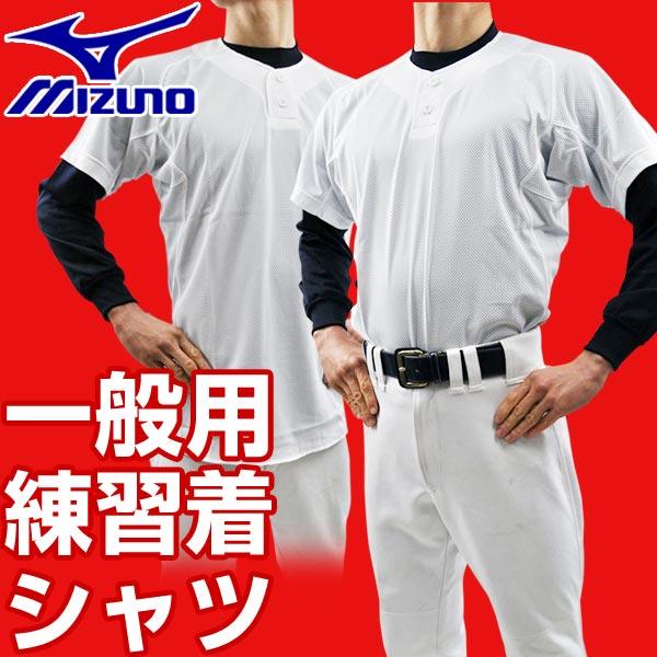 最大14%OFFクーポン ミズノ mizuno 野球用練習着 ユニフォーム メッシュシャツ 52MW78801 あす楽対応