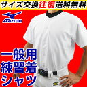 最大10%引クーポン ミズノ mizuno 野球用練習着 ユニフォームシャツ 練習用シャツ 一般 あす楽 セール SALE タイムセール