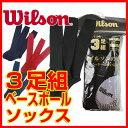 最大10%引クーポン ソックス 野球用品 ウイルソン 3足組ベースボールカラーソックス 厚手素材使用 AKA120-BK あす楽 B_AC セール SALE