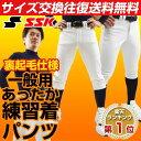 超特価 日本製!SSK 裏起毛練習着パンツ 一般用 野球用練習着 ユニフォームパンツ ホットパンツ 防寒 裏起毛 あす楽 あったか タイムセール タイムSALE