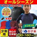 最大5000円引クーポン ネコポス可 日本製!野球用品 SSK フィットアンダーシャツ ローネック 丸首 ハイネック 長袖 ジ…