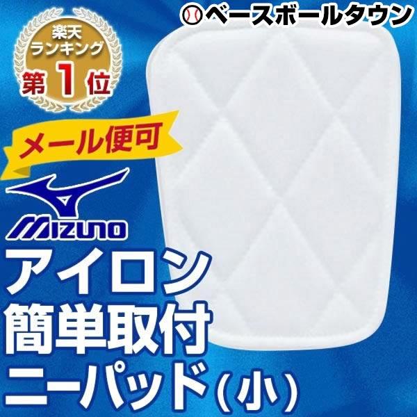 ネコポス可 ミズノ mizuno アイロン簡単取り付け ニーパッド(小) 52ZB00450 あす楽 BBTP16 野球 ソフトボール