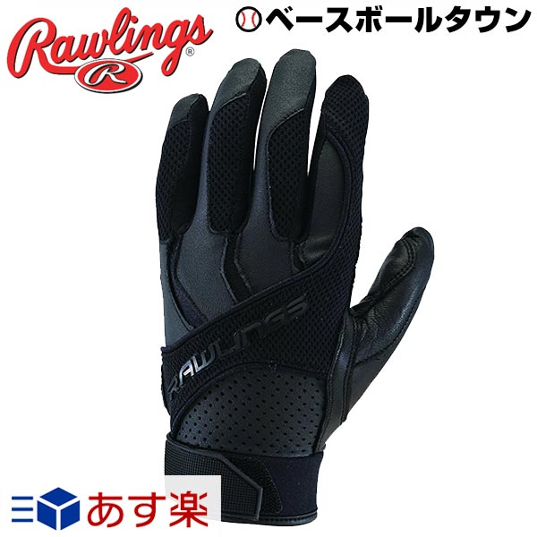 50%OFF 全品7%OFFクーポン ローリングス バッティンググローブ 両手用 高校野球対応 ブラック BGPJ1150 手袋