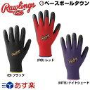 最大12%引クーポン 30%OFF 両手用 トレーニング手袋 ローリングス 野球 プレイヤーズグローブ スマホ対応 一般用 EA…