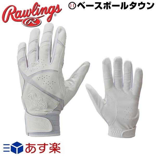 50%OFF 最大6%OFFクーポン ローリングス バッティンググローブ 両手用 2セット組 野球 ホワイト 高校野球ルール対応 EBG7S03-2P 打者用手袋 一般用