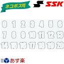 20%OFF ネコポス可 ヘルメット SSK ヘルメットナンバーステッカー シール HNS02 あす楽