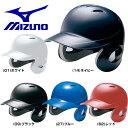 20%OFF ミズノ 野球 ヘルメット 少年軟式用 両耳付打者用 2017 1DJHY102 ジュニア用 少年用 あす楽
