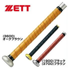 ゼット 野球 ノンスリップグリップテープ BTX1280 メール便可 取寄