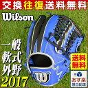 22%OFF 最大12%引クーポン グローブ 野球 軟式 大人 右投げ ウイルソン 外野手用 サイズ11 ブルー×ブラックSS The Wannabe Hero 8SG 2017年NEWモデル あす楽