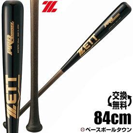 【最大P10倍】【交換送料無料】最大10%引クーポン ゼット バット 野球 軟式 木製 ハードメイプル プロモデル 森モデル 84cm 760g平均 BWT38784 一般用