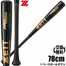 【最大P10倍】【交換送料無料】最大10%引クーポン ゼット 少年軟式木製バット 野球 プロモデル 森モデル 78cm 650g以下 日本製 BWT75778-9119MO ジュニア用