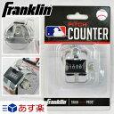 最大12%引クーポン ピッチカウンター フランクリン 野球 ベースボールカウンター あす楽