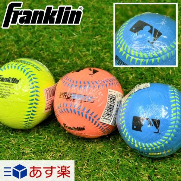 最大12%引クーポン フランクリン NEONラバーボール キャッチボール用ボール ジュニア 直径約7cm 23342 クリスマスプレゼントに