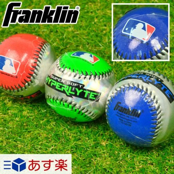 フランクリン ハイパーライト キャッチボール用ボール ジュニア 直径約7cm 23357