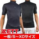 ネコポス可 ZETT 野球 アンダーシャツ コンプレッション ハイネック フィット ゼット 半袖 一般用 大人用 メンズ 限定 吸汗速乾 あす楽 旧メール便可