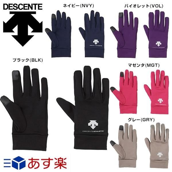 50%OFF 最大5000円引クーポン 手袋 デサント フィールド ストレッチ グローブ 手袋 DAC-8691 DESCENTE あす楽 タイムセール