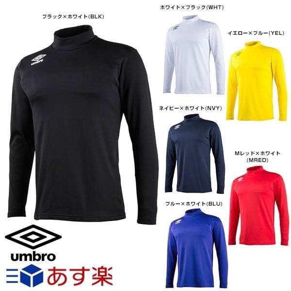 最大12%引クーポン 50%OFF アンブロ メンズ ロングスリーブシャツ UBA7646L サッカー プラクティスシャツ クリスマスプレゼントに 半額以下