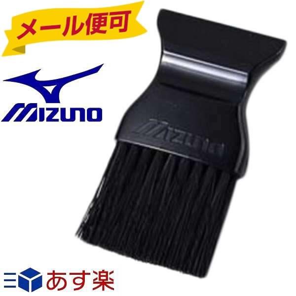 20%OFF 最大5000円引クーポン メール便可 ミズノ ハケ 審判用品 2ZU212