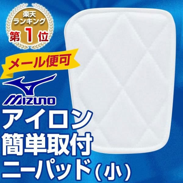 最大10%引クーポン メール便可 ミズノ mizuno アイロン簡単取り付け ニーパッド(小) 52ZB00450 あす楽 BBTP16 野球 ソフトボール