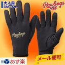 最大12%引クーポン 防寒グッズ 手袋 野球 ローリングス ボンディング手袋 ブラック/ゴールド EAC7F01 冬用 防寒 冬物…