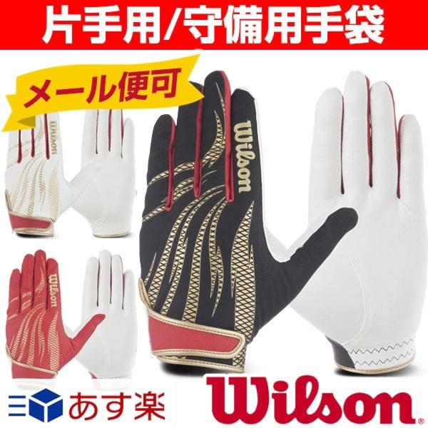 最大12%引クーポン 50%OFF ウイルソン フィットTE 守備用手袋 片手用 限定カラー WTAFG03 メール便可 クリスマスプレゼントに