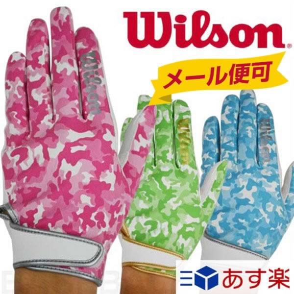 最大12%引クーポン 37%OFF 在庫処分 ウイルソン フィットTE 守備用手袋 片手用 カモ柄限定カラー メール便可 クリスマスプレゼントに