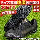 最大4000円引クーポン スパイク 野球 ゼット 埋め込み金具 スーパーグランドジャック ブラック/ブラック BSR2786 ローカット シューズ 靴
