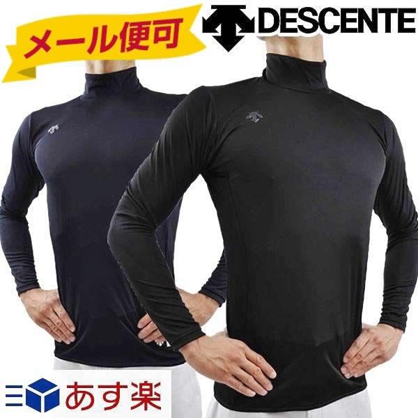 20%OFF 長袖アンダーシャツ デサント ハイネック リラックスフィット STD-750 首元刺繍可(有料) メール便可