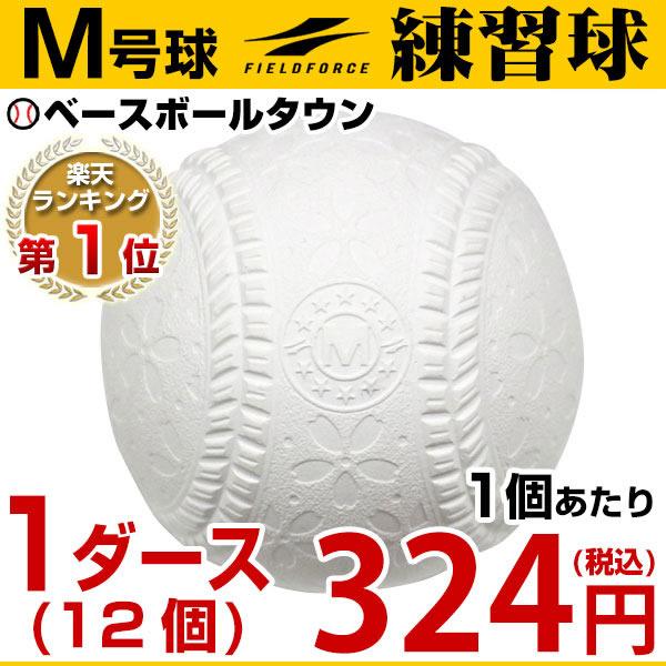 2打以上でランドリーオマケ 最大6%OFFクーポン 軟式練習球 M号 1ダース 12個 一般・中学生向け メジャー 練習用 ダース売り 新規格 新軟式球 草野球 軟式ボール FNB-7212M フィールドフォース M球 新球 【2/26(月)発送予定 予約販売】