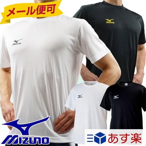 20%OFF 最大10%引クーポン ミズノ Tシャツ 半袖 サッカー館 メール便可