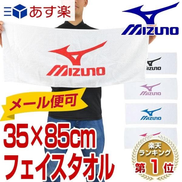 最大10%引クーポン メール便可 ミズノ フェイスタオル スポーツ用タオル 35c×85cm A60ZT307