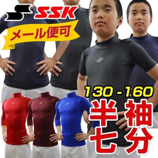 全品7%OFFクーポン 日本製!野球 SSK フィットアンダーシャツ ローネック 丸首 ハイネック 半袖 7分袖 ジュニア用 限定 BU1516 少年用 メール便可 襟刺繍可(有料)