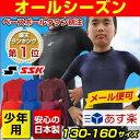 最大10%引クーポン メール便可 日本製!野球用品 SSK フィットアンダーシャツ ローネック 丸首 ハイネック 長袖 ジュ…
