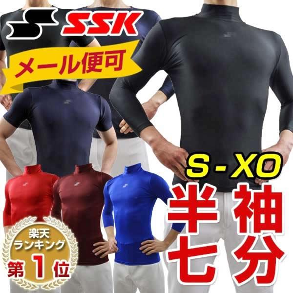 最大14%OFFクーポン 日本製!野球用品 SSK フィットアンダーシャツ ローネック 丸首 ハイネック 半袖 7分袖 一般用 限定 BU1516 プレゼント メール便可 襟刺繍可(有料)