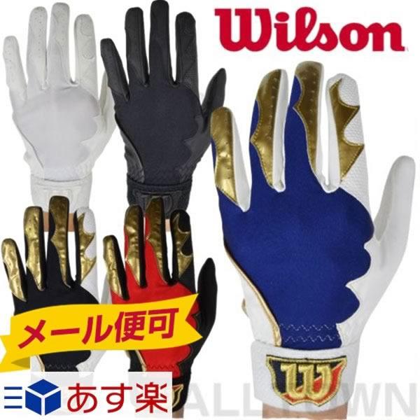 最大12%引クーポン 20%OFF ウィルソン フィットTE 守備用手袋 片手 水洗い可 高校対応 WTAFG02 メール便可 クリスマスプレゼントに