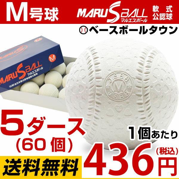 もれなく打順表3冊オマケ 32%OFF ダイワマルエス 軟式野球ボール M号 お得な5ダース売り(60個) 一般・中学生向け メジャー 検定球 ダース売り 新公認球 M球