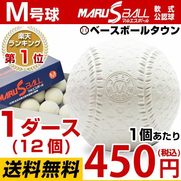 2打以上で打順表3冊オマケ 30%OFF ダイワマルエス 軟式野球ボール M号 一般・中学生向け メジャー 検定球 1ダース売り 新公認球 あす楽 M球 P3_0316