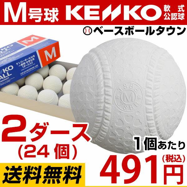 もれなく打順表3冊オマケ 26%OFF ナガセケンコー 軟式野球ボール M号 2ダース 24個 一般・中学生向け メジャー 検定球 ダース売り 新規格 新軟式球 新公認球 試合球 草野球 軟式球 軟式ボール M球