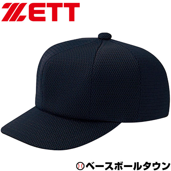 20%OFF 最大9%引クーポン ゼット 野球 塁審用審判帽子 BH203 取寄