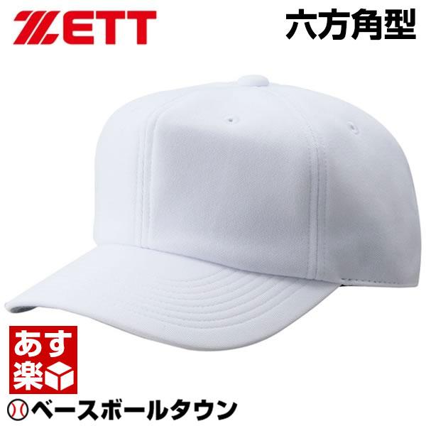 20%OFF 最大9%引クーポン ゼット 六方ニット練習用キャップ 練習帽 BH762 野球 2018年NEWモデル