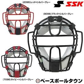 最大10%引クーポン SSK キャッチャー 軟式用マスク(A・B・M号球対応) CNM1110CS 捕手用
