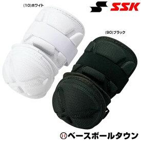 SSK 打者用エルボーガード 左右兼用 高校野球対応モデル EGSP7 ひじプロテクター 肘当て